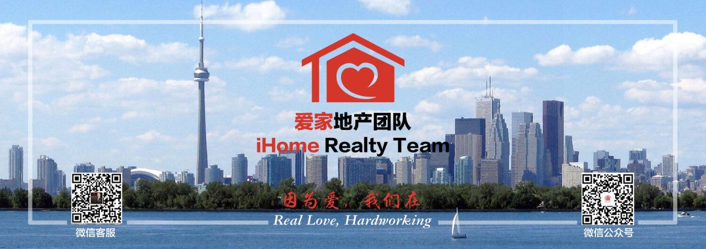 iHome Realty Team 愛家地產團隊